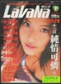 LaVaNa [ラバーナ] -やっぱ「純情可憐」さっ!- 2002年3月号