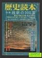 歴史読本 -特集 維新の300藩- 1974年11月号