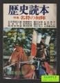 歴史読本 -特集 名将の初陣- 1971年新年特別号