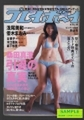 週刊プレイボーイ -桑田真澄引退の真実 そのとき溢れ出た「清原和博」への想い- 2008年4月21日ピンナップ付き特大号
