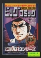 ビッグコミック別冊 特集ゴルゴ13シリーズ No.180
