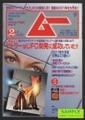 ムー mu -総力特集 ヒトラーはUFO開発に成功していた!!- 2011年2月号