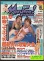 めるフレ Meru Fre magazine -出会ってエッチ超絶対の攻略大全- 2000年9月号