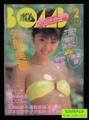 ボム BOMB -巻頭大特集 ウルトラセクシーなヤベッチのすべて全開特写!! 矢部美穂- 1996年2月号