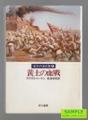 栄光の海兵隊2 -黄土の血戦-