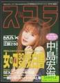 スコラ -1冊まるごと女のコ!!'97めちゃ2イケてる総力54ページ!!女のコ300体SEX白書- 1997年1月23日号