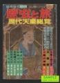 歴史と旅 臨時増刊60/7 -歴代天皇総覧 悠久の日本史の流れの中に連綿たる皇統を保持しつづけた天皇124代-