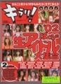キラリ! -'02 ぼくらの生アイドル大集合- 2002年2月号