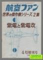 航空ファン 世界の傑作機シリーズ第2集 -紫電と紫電改-