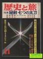歴史と旅 -特集 秘剣七つの太刀- 1983年11月号