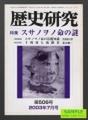 歴史研究 -特集 スサノヲノ命の謎- 2003年7月号