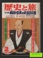 歴史と旅 -特集 織田信長の史話50選- 1982年2月号