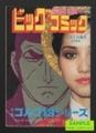 ビッグコミック別冊 特集ゴルゴ13シリーズ No.60