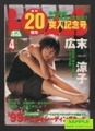 ボム BOMB -巻頭大特集 祝卒業、高校3年間のすべてを公開 広末涼子- 1999年4月号