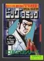 ビッグコミック別冊 特集ゴルゴ13シリーズ No.188