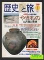 歴史と旅 -総力特集 土と炎の芸術 やきもの六古窯の世界- 2001年1月号