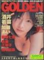 GOLDEN 1999年 vol.5