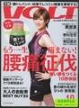 月刊ヴォルト VOLT -もう一生痛まない!腰痛征伐 強い腰をつくる10秒体操- 2013年10月号