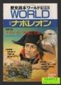 歴史読本ワールド -特集ナポレオン 革命と戦争の英雄- 1990年10月号