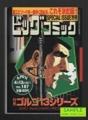 ビッグコミック別冊 特集ゴルゴ13シリーズ No.187