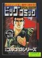 ビッグコミック別冊 特集ゴルゴ13シリーズ No.185