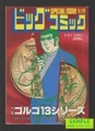 ビッグコミック別冊 特集ゴルゴ13シリーズ No.85