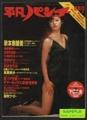 平凡パンチ別冊 -暑中お見舞猛暑克服号- 1984年9月号