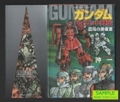 ガンダムパイロット列伝 -蒼穹の勇者達-
