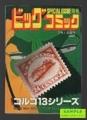 ビッグコミック別冊 特集ゴルゴ13シリーズ No.78