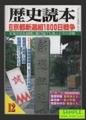 歴史読本 -特集 京都新選組1800日戦争- 2002年12月号