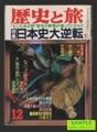 歴史と旅 -特集 日本史大逆転 もしもあの時歴史の展開が違っていたら!!- 1987年12月号