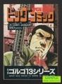 ビッグコミック別冊 特集ゴルゴ13シリーズ No.146