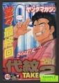 ヤングマガジン -さらば!丈二!堂々最終回代紋TAKE2- 2004年9月13日号