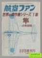 航空ファン 世界の傑作機シリーズ第1集 -隼 一式戦闘機-