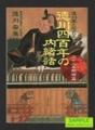 徳川家に伝わる徳川四百年の内緒話 -ライバル敵将篇-