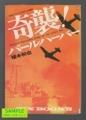 日本人による日本人の秘録 -奇襲!パールハーバー-