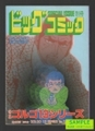 ビッグコミック別冊 特集ゴルゴ13シリーズ No.87