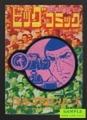 ビッグコミック別冊 特集ゴルゴ13シリーズ No.58