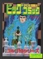 ビッグコミック別冊 特集ゴルゴ13シリーズ No.79