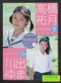 高橋祐月14歳・川出ゆま13歳写真集 -プチベリー・ノート01-
