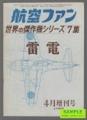 航空ファン 世界の傑作機シリーズ第7集 -雷電-