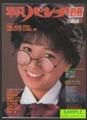 平凡パンチ別冊 -綴じ込み付録アイドルNUDE STAR カセット・レーベル16- 1983年5月号