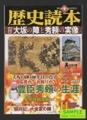 歴史読本 -特集 大坂の陣と秀頼の実像- 2014年11月号