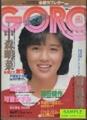 GORO [ゴロー] -篠山紀信2大激写 戸坂祐子・18歳/待望!中森明菜- 1985年1月1日号