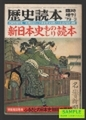 歴史読本 臨時増刊'79-3 -新日本史ものしり読本 記録情報特集 新聞報道などの最新歴史話題と日本史の謎を満載-