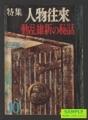特集人物往来 -動乱維新の秘話- 1958年10月号
