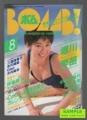 ボム! BOMB! -巻頭大特集 フィジー発鮮烈水着&1週間徹底追っかけ 堀川早苗- 1993年8月号