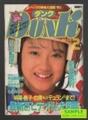 ダンク DUNK -最新気になりビデオ誌上再生大図鑑/巻頭大特集 松本典子- 1986年2月号