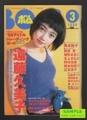 ボム BOMB -巻頭大特集 超キュートグラビア&エンクミ オールカタログ 遠藤久美子- 1998年3月号