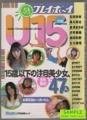ぷちプレイボーイ U15 -15歳以下の注目美少女、全員集合!47人-